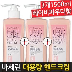 바세린 핸드앤네일 핸드크림 대용량 500mX3개 / 로션