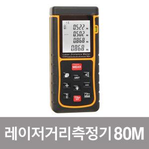 RZ-A80m 레이저거리측정기 휴대용 면적/체적 줄자측정