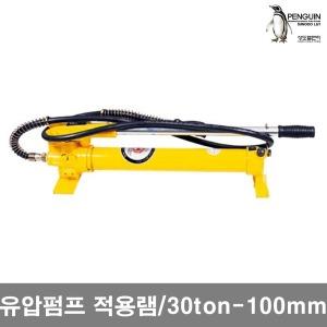 수동 유압펌프 SP1B/탱크800cc/적용램 30톤 100mm까지