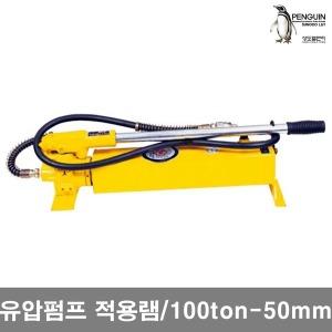 수동 유압펌프 SP2A/탱크2000cc/적용램100톤 50mm까지