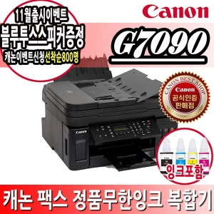 캐논 G7090 팩스 복합기 프린터 양면인쇄 신제품
