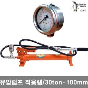 게이지장착 수동 유압펌프 1BG/800cc/램30톤100mm까지