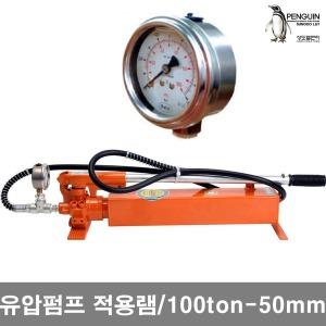 게이지장착 수동 유압펌프 2AG/2000cc/램 100톤 50mm