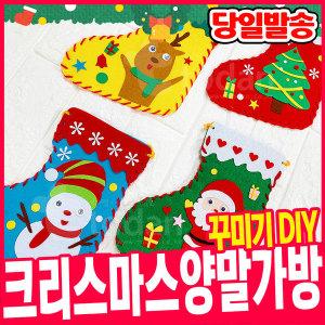 펠트부직포크리스마스양말가방만들기 5인세트 DIY