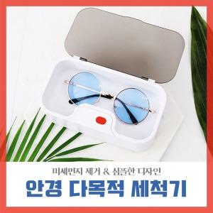 초음파 안경 세척기 휴대용 무선 렌즈 악세사리 금 은