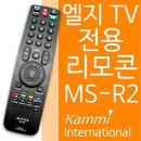 엘지TV 전용 리모콘 MS R2 텔레비전리모컨 엘지리모콘