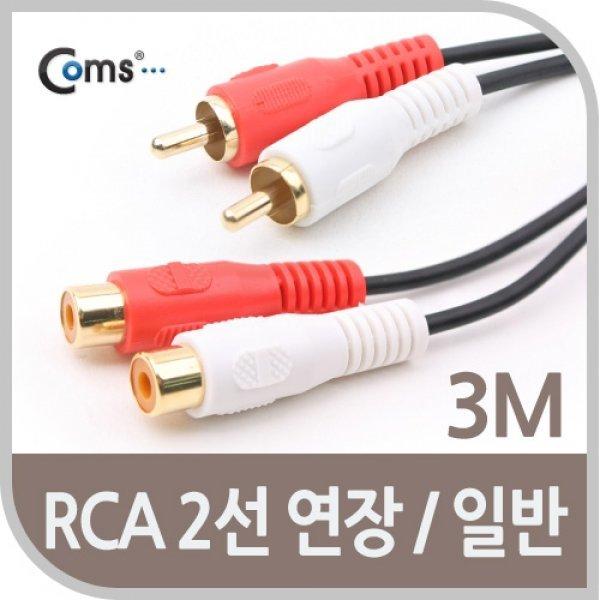 Coms RCA 케이블2선 연장 3M