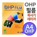 A4 OHP 필름 레이져프린터용 100매 프리젠테이션 교육