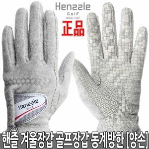 정품 핸즐 겨울장갑 골프장갑 동계방한 양손 여성용