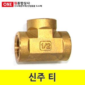 신주 동티 15A / 신주 티 15A 수도 배관 자재 부속