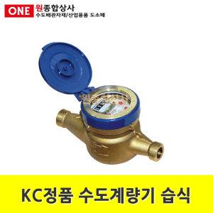 수도계량기 냉수(습식) 15mm 교체용