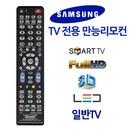 무설정 삼성TV전용 만능리모컨 스마트 3D HD 스마트TV
