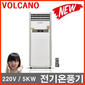 볼케노 VK-123 업소용전기온풍기/220V 3.5KW/YG