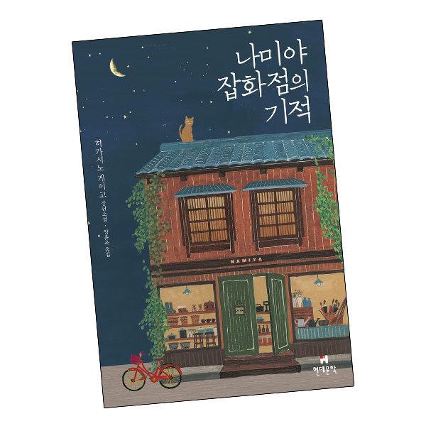 나미야 잡화점의 기적 / 게이고 소설 책 현대문학