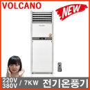 볼케노VS-153/업소용전기온풍기/220V380V 7KW/YG