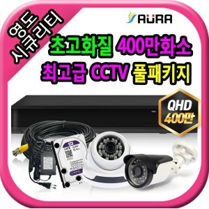 영도시큐리티 초고화질 400만 최고급 CCTV카메라 세트