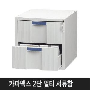 2단 멀티 서류함 KEY  K99104