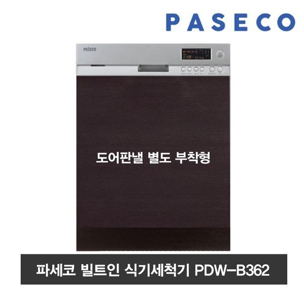 파세코 PDW-b362 식기세척기 분리세척/12인용 :D