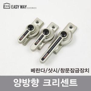 양방향크리센트/창문잠금장치/샷시잠금/베란다/방범