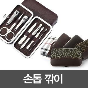 손톱깍이 손톱정리 네일 판촉 사은품 개업