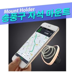 차량용 삼각형 자석거치대 송풍구 마그네틱 핸드폰