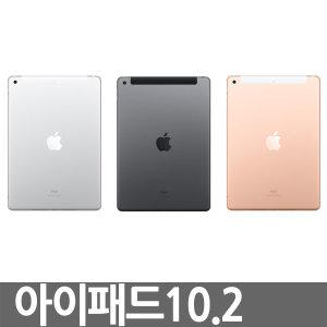 7세대10.2(2019)WiFi 32GB 사은품증정 전색상당일발송