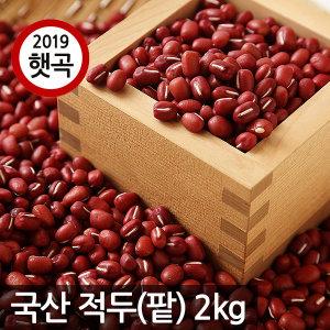 국산 적두(팥) 2kg 2019년산 햇곡