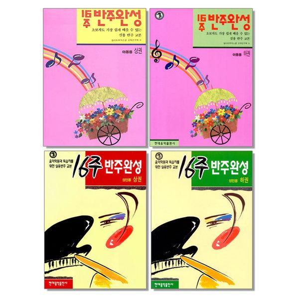 16주 반주완성 성인용 / 아동용 상 하권 피아노 악보 책 교재
