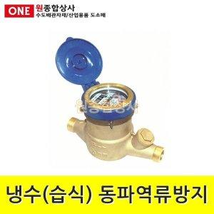 수도계량기 냉수(습식) 동파방지용 및 역류방지용 15A
