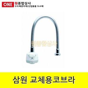 삼원 교체용코브라 I형(단수용) CW-139