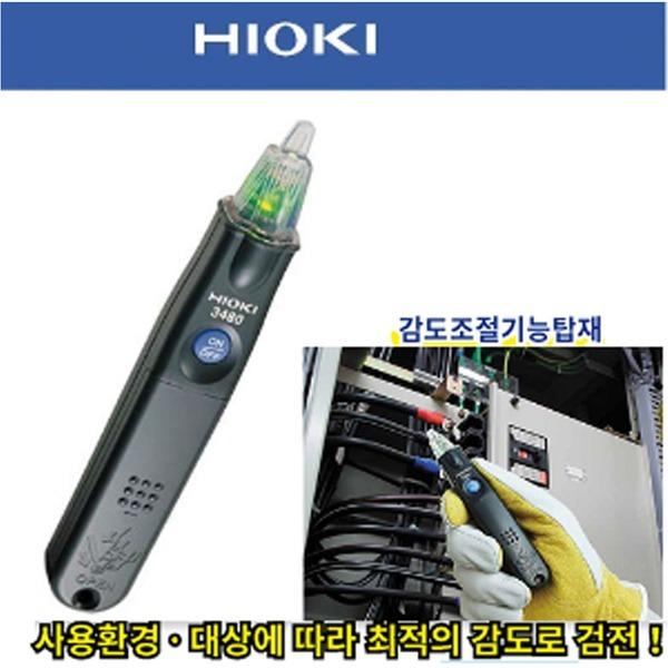 HIOKI 3480-40 (3120 대체품) SH-802F 검전기