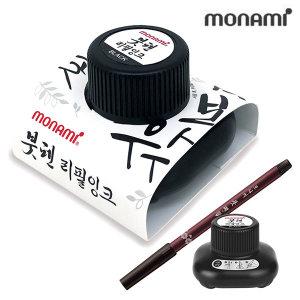 모나미 붓펜 리필잉크 (붓펜 세필붓펜 전용)