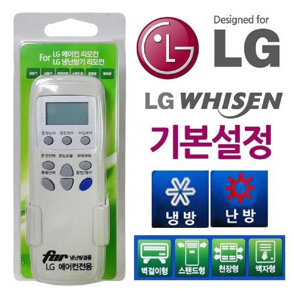 LG기본설정 에어컨 냉난방기 만능리모컨 에어컨만능리