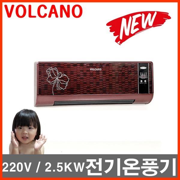 볼케노VS-06W/벽걸이전기온풍기/220V 2.5KW/YG