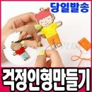 민화 걱정인형 만들기 우드아트 DIY 나무공예 팬시우드