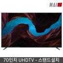 MAI TV-700U 70인치 UHD TV/TV/삼성패널/방문설치