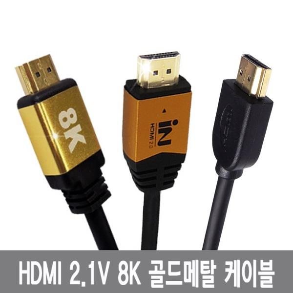 무료배송 HDMI케이블 2.1 골드메탈 1M 2M 3M 5M