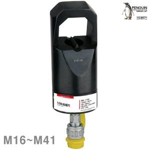 유압너트파쇄기 41FYP/11ton/M16-M41 너트파쇄 펌프X