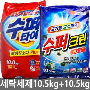 (10.5kg+10.5kg)슈퍼크린플러스X2개/스파크 비트 세제