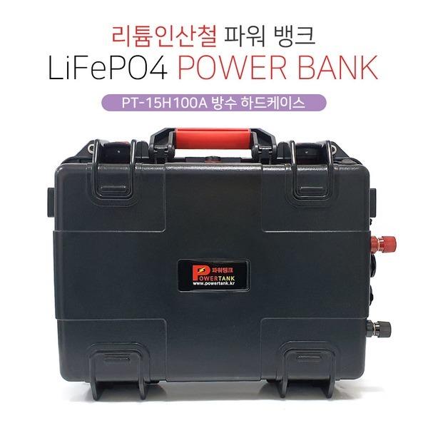 리튬인산철 방수 낚시 캠핑용파워뱅크 PT-15H100A