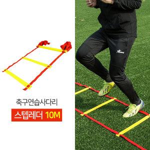 스텝레더 축구연습 사다리 스피드훈련 레드+옐로우 10M