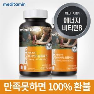 메디타민 비타민B 컴플렉스 (2개월분 / 1병)