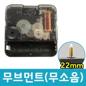 시계무브 무소음 22mm 시계만들기부품 저소음