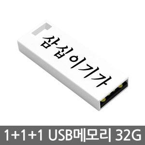 화이트스틱 USB메모리 32G 1+1+1 벌크포장 외장메모리