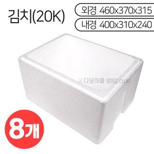 아이스박스 김치박스 20K 8개 스티로폼 김치포장 김장