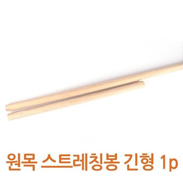 원목 스트레칭 봉 긴형(120) 1p 호신봉 요가봉 스트레