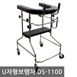 DS-1100 U자형 보행보조차 4바퀴 보행차 구동워커 바퀴워커