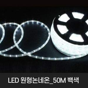 줄네온/로프라이트/줄조명/LED원형논네온 50m/백색
