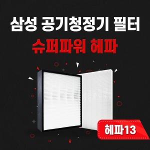 삼성 공기청정기 필터 헤파13등급 헤파100% 모음전