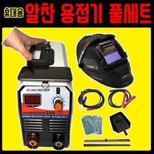 세다 가정용 현장용 전기용접기 풀세트 알찬구성